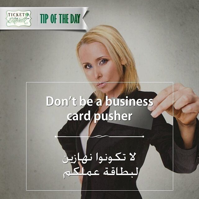 Don't be a businesscard pusherلا تكونوا نهازين لبطاقة عملكم ... (Beirut, Lebanon)