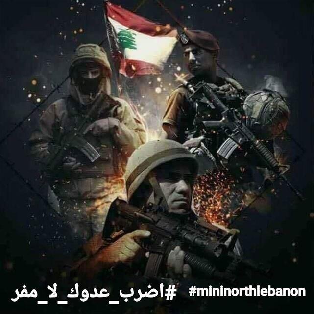 فجر_الجرود 🇱🇧🇱🇧🇱🇧 دعم_الجيش_اللبناني جيش الجيش_اللبناني 🇱🇧 اضر (Lebanon)