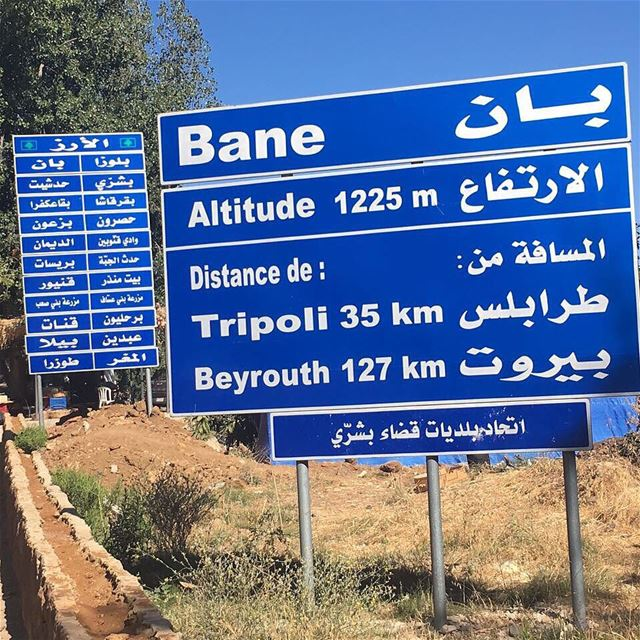 Lebanon ... (Bane municipality-بلدية بان)