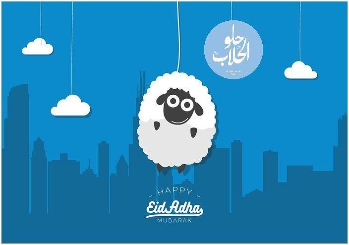 كا عام و أنتم بخير و ينعاد على الجميع بالصحة و العافية 🐑😁🙏 eidaladha --- (Abed Ghazi Hallab Sweets)
