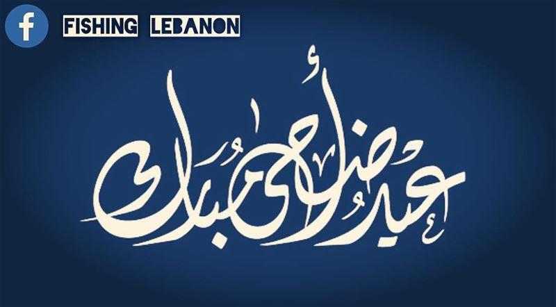 @fishinglebanon @beirut @lebanon fishinglebanon beyrouthlife ... (Beirut, Lebanon)