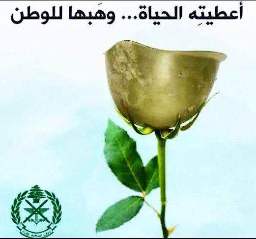 لشهدائنا_نحن_شهود الجيش_اللبناني العظيم بكم_نرتقي بكم_نفتخر فجر_الجرو