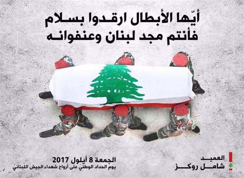 Good morning Lebanon ❤️ let's pray together to our lebanese army 🇱🇧🇱🇧🇱
