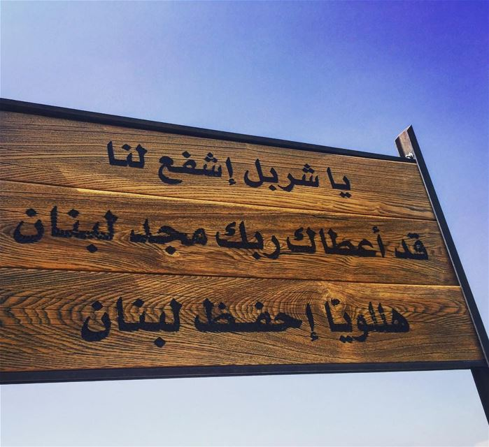 يا رب instame instamood pray faith jesus saint charbel annaya lebanon... (Annâya, Mont-Liban, Lebanon)