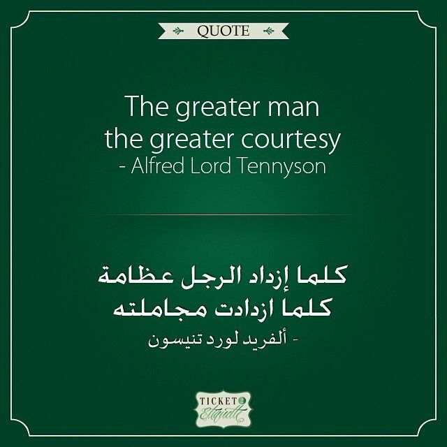 The greater  man the greater  courtesy - Alfred Lord Tennysonكلما إزداد  ا (Beirut, Lebanon)