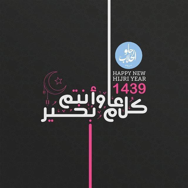 سنة هجرية سعيدة 1437 😍👌😁🕌كل عام و أنتم بخير 🙏 🕋--------------------- (Abed Ghazi Hallab Sweets)