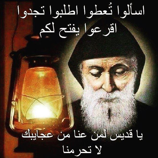 Jesus - Lebanon in a Picture