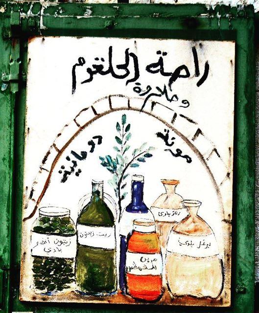 Douma is famous for its local Halawa and Rahit el halkoum Douma...