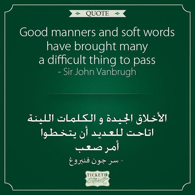 Good  manners and soft  words have brought many a difficult thing to pass - (Beirut, Lebanon)