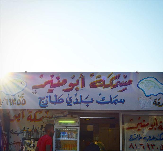 Abou Mounir... loves_lebanon super_lebanon ig_lebanon lebanonbyalocal... (Manara)