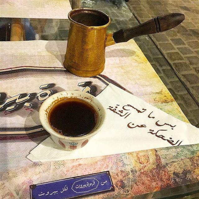 ما يجعل القهوه ألذ هو الشخص الذي يشاركك الفنجان وما يجعل القهوة أشهى إلا... (Kahwet Beirut قهوة بيروت)