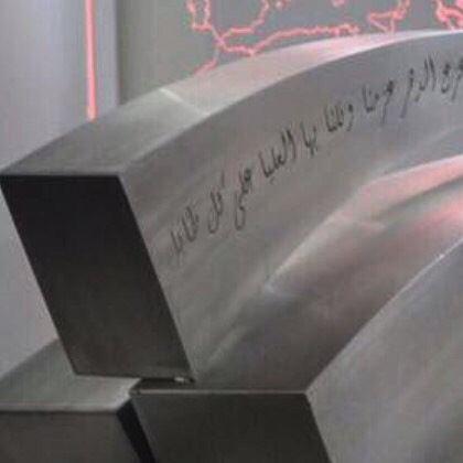 صبرنا لها ما زعزع الدهر عزمنا ونلنا بها العليا ،، على كل طايل المؤسس ... (Beirut, Lebanon)