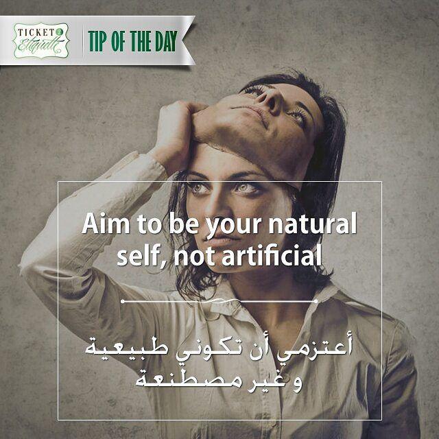 Aim to be your natural self, not artificialأعتزمي أن تكوني طبيعية و غير (Beirut, Lebanon)