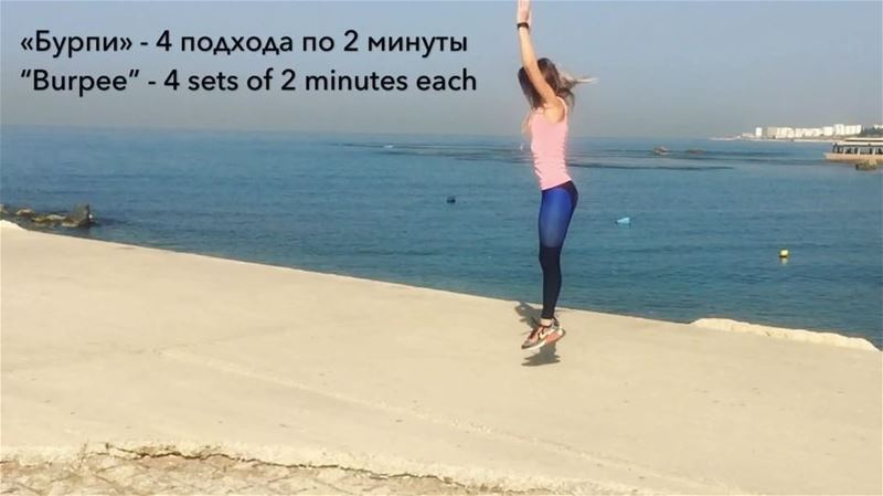(Текст на русском⤵️)✔️BURPEE is an excellent crossfit exercise for... (Port Byblos)