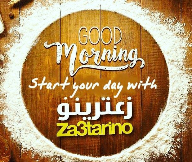 What better way to start your day then with Za3tarino ☀️ 😊 food...