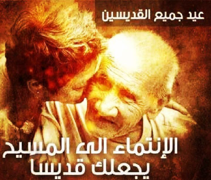 ينعاد على الجميع بالصحة والبركة..... قديس لبنان مار_شربل شربل الق