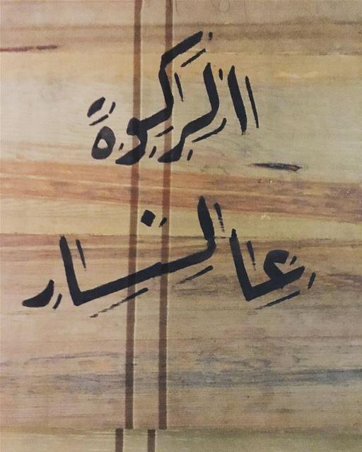 قلتيلي جاية زيارة حطيت الركوة على النار... قهوة بيروت...... (Kahwet Beirut قهوة بيروت)