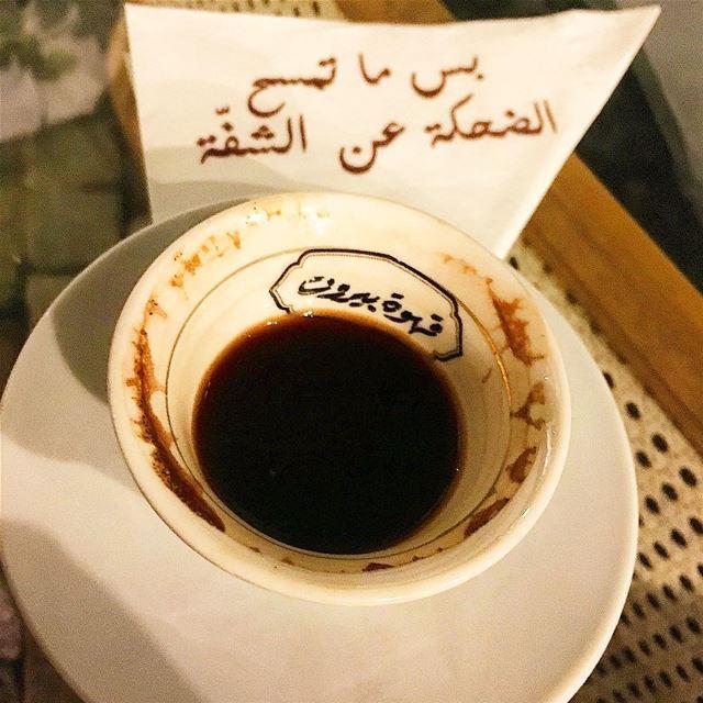 بس ما تمسح الضحكة عن الشفة ☺️☕️... keepsmiling keepsmile smilemore ... (Kahwet Beirut قهوة بيروت)