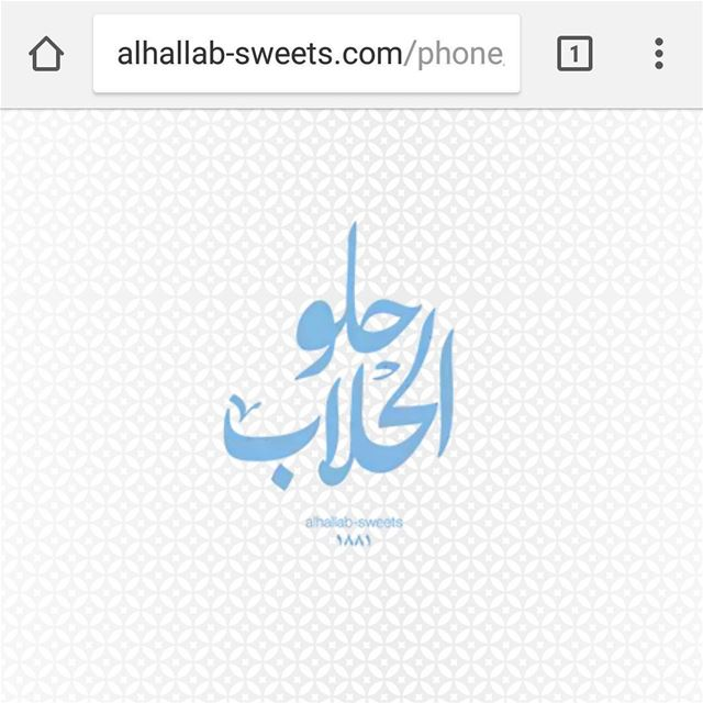 www.alhallab-sweets.comWe are proud to announce that our official... (Abed Ghazi Hallab Sweets)