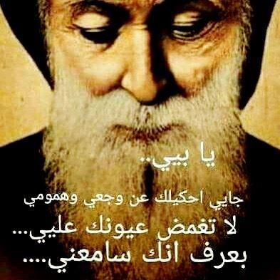 نرفع إليك يا رب صلواتنا بشفاعة القديس شربل من أجل لبنان و ابعد يارب بقوتك...