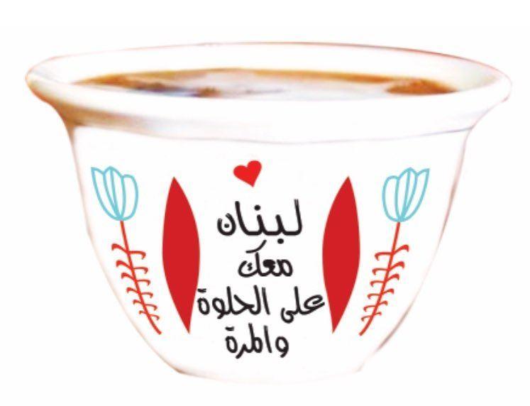 ❤️Lebnan indepenceday lebanon love writeitonfabric nidabeille ...