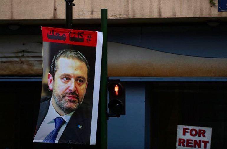 Good morning Beirut. Hariri SaadHariri Beirut Lebanon ...