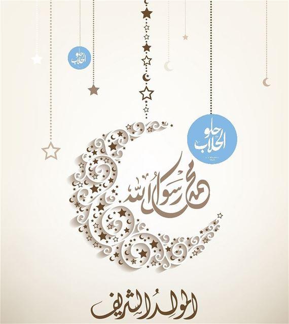 كل عام و أنتم بخير 😍🙏😁بمناسبة عيد النبوي الشريف عليه الصلاة والسلام 🕋ﷺ... (Abed Ghazi Hallab Sweets)