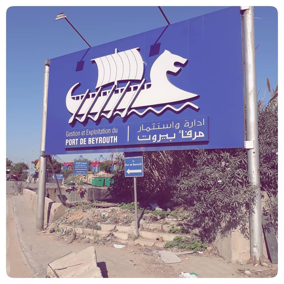 🇱🇧 beirut port uglybeirut uglycity beirut lebanon lebanonhouses ... (Port of Beirut)