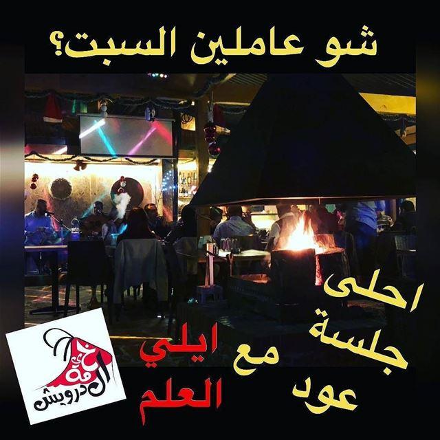 Repost @khaymit_el_darwich_bikfaya・・・Oud night with @eliekalam . جلسة عو (Khaymit el Darwich)