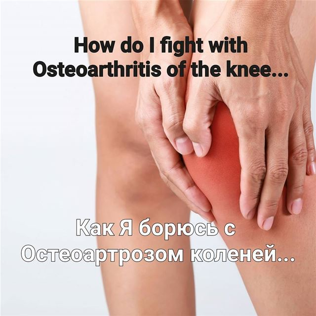 (На русском в комментариях)✅How do I fight with Osteoarthritis of the... (Jal el Dib)