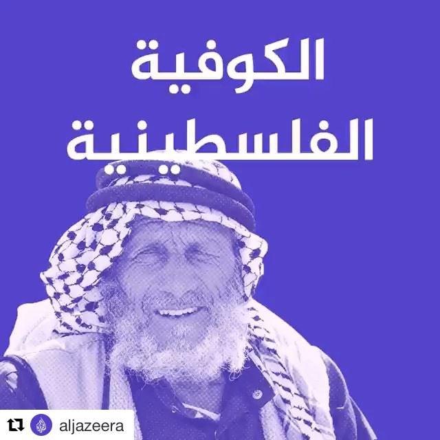 .Repost @aljazeera ....تعرف على آخر مصنع للكوفية الفلسطينية في فلسطين