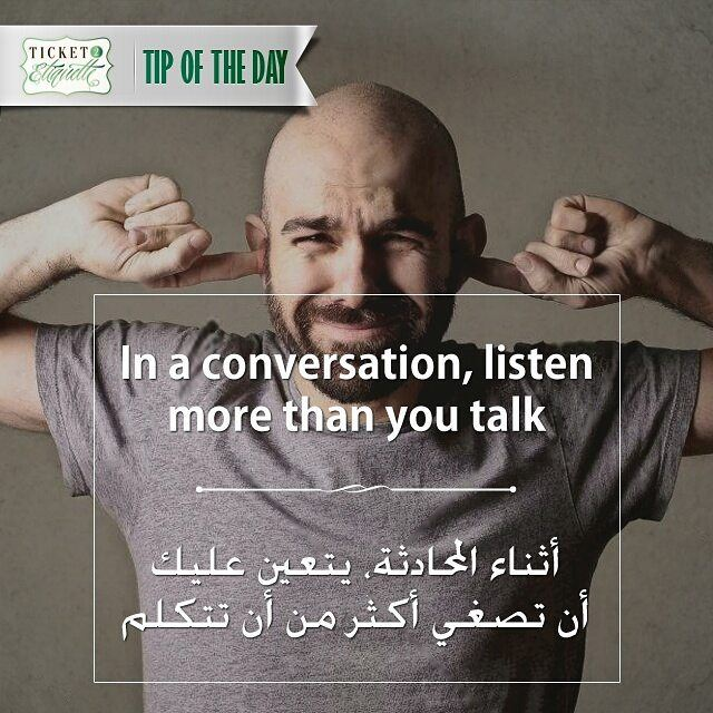 In a conversation, listen more than you talkأثناء المحادثة، يتعين عليك (Beirut, Lebanon)