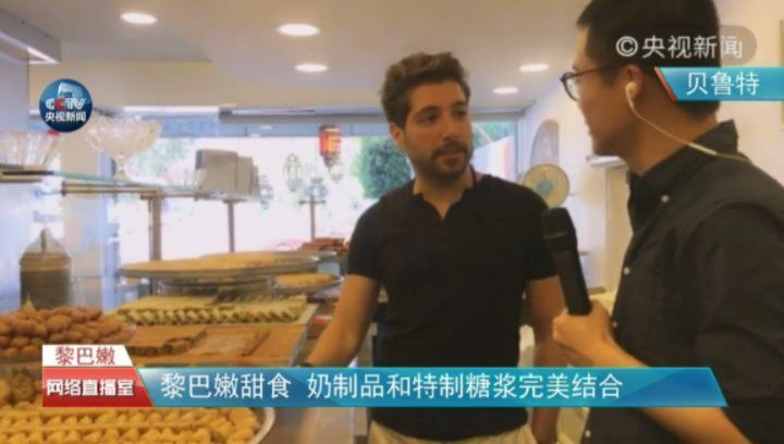 Flashback to our interview on China TV (CCTV) broadcasted in Beijing &... (Abed Ghazi Hallab Sweets)