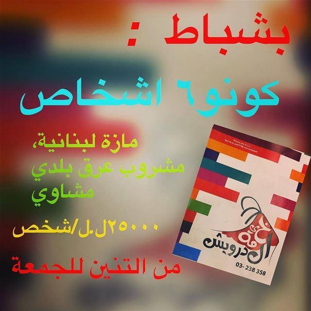 @khaymit_el_darwich_bikfaya - Mezza w 3ara2 w machewe . Men l tanayn lal... (Khaymit el Darwich)