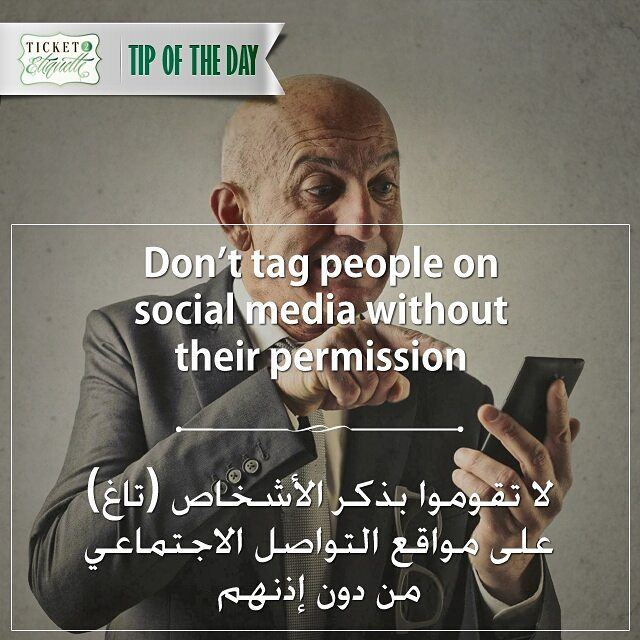 Don't tag people on socialmedia without their permissionلا تقوموا بذكر ... (Beirut, Lebanon)