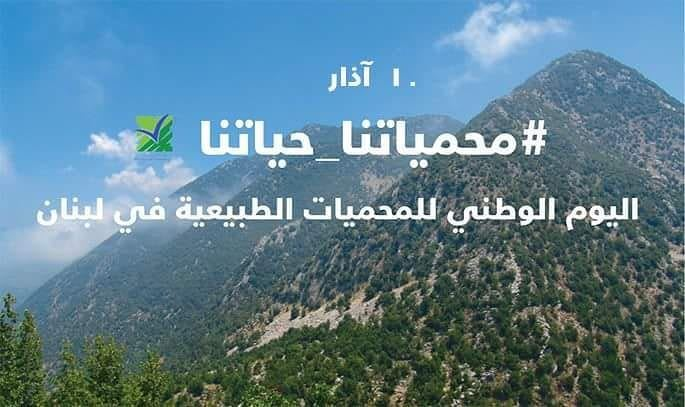 Today is National Day for Nature Reserves. JabalMoussa 's doors are open...