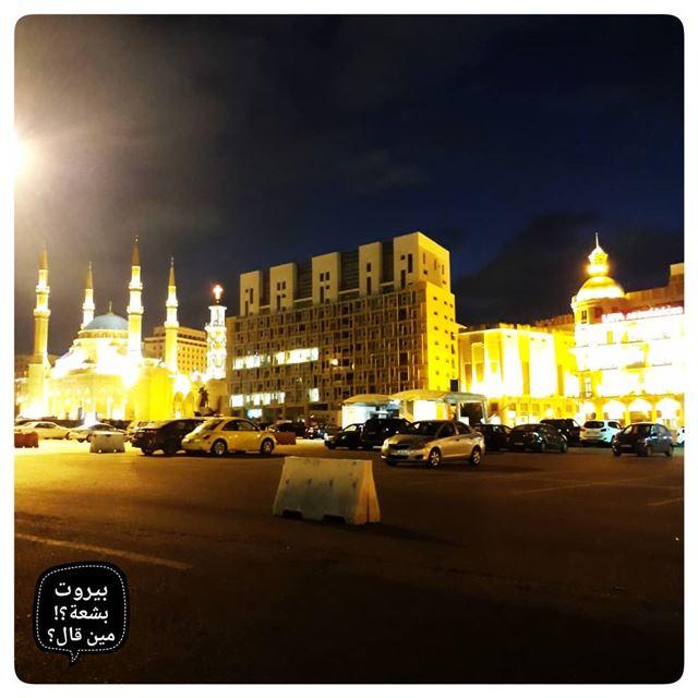 🇱🇧 City Lights... بيروت_مش_بشعة uglybeirut beirut lebanon... (Downtown Beirut)