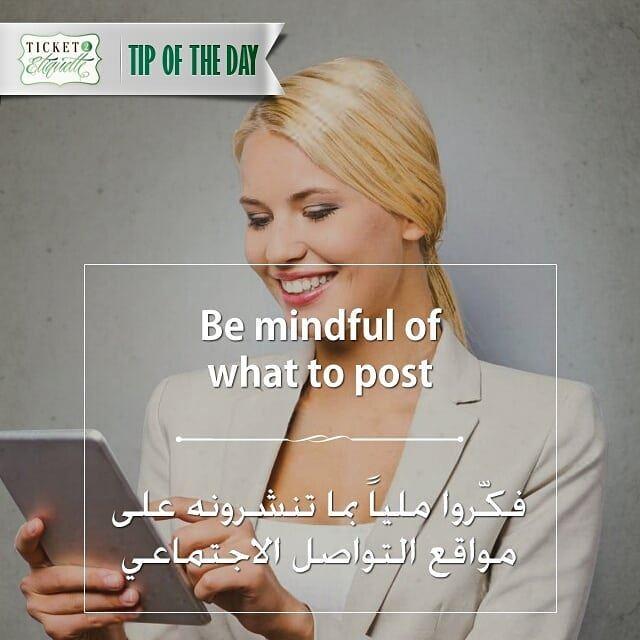 Be mindful of what to post فكّروا ملياً بما تنشرونه على مواقع التواصل_ (Beirut, Lebanon)