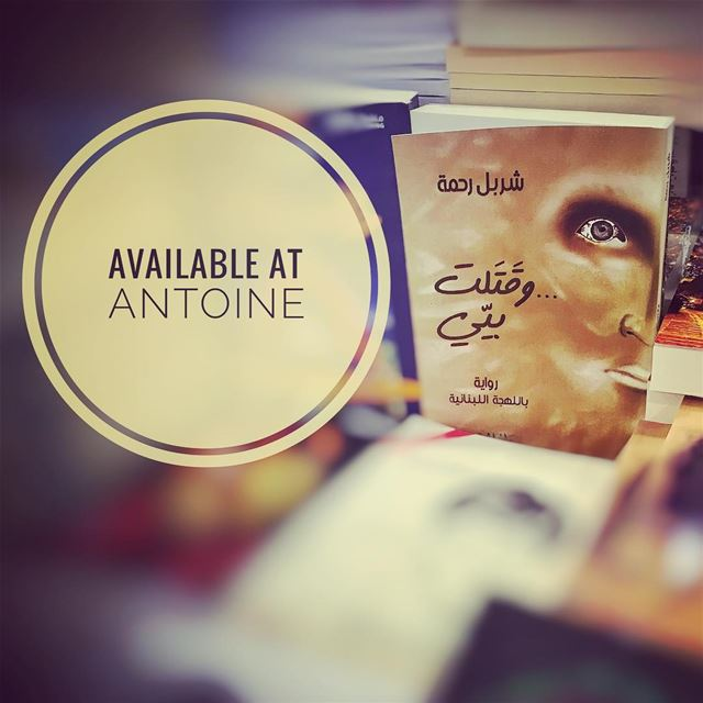 وقتلت_بيي available  AntoineLibraries across  Lebanon @antoine_online (Dbayeh, Mont-Liban, Lebanon)