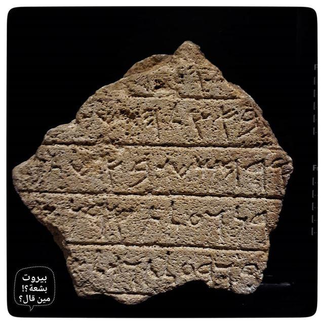 🇱🇧 phenicien alphabet , museum serries.... بيروت_مش_بشعة uglybeirut... (National Museum of Beirut)