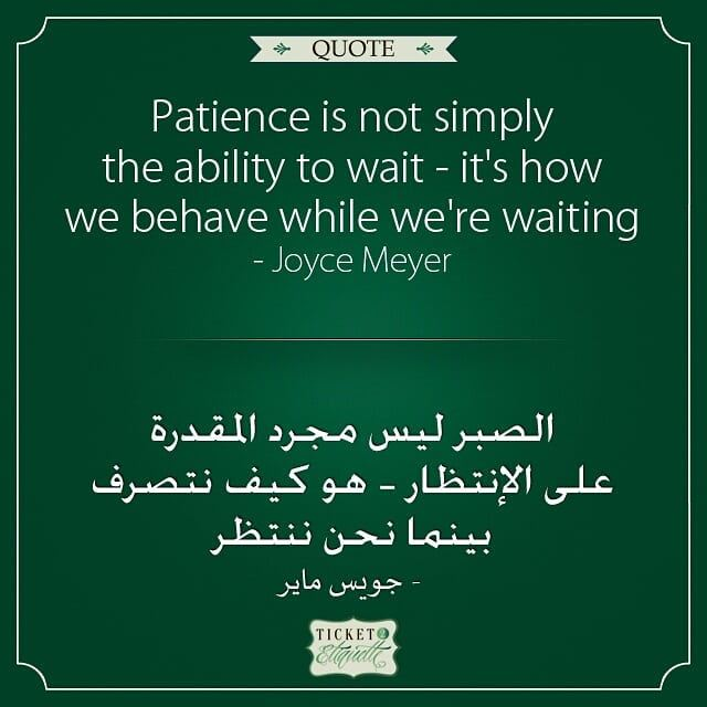 Patience is not simply the ability to wait - it's how we behave while... (Lebanon)