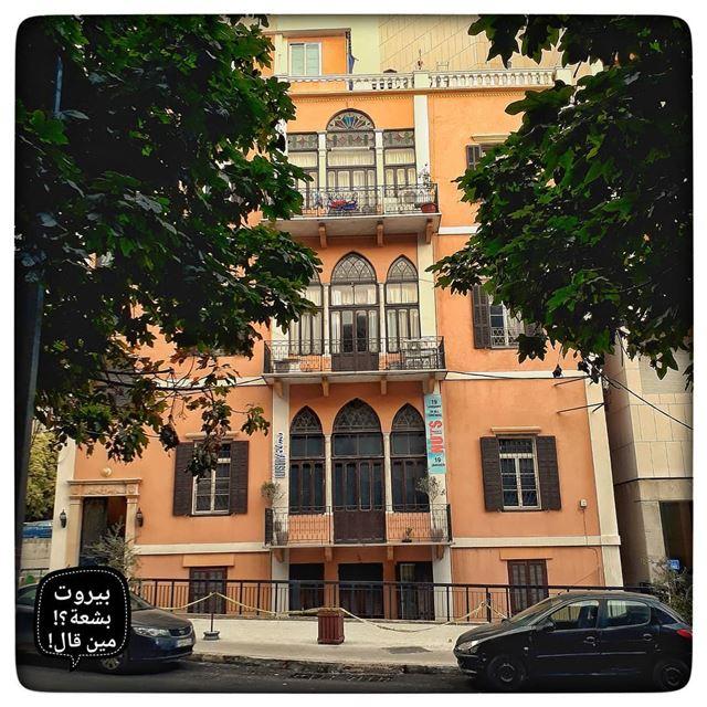🇱🇧 Hidden Gem, Achrafiyeh... uglybeirut بيروت_مش_بشعة beirut... (Achrafieh, Lebanon)