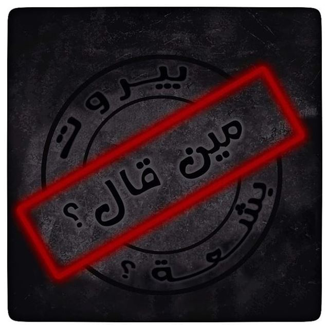 Thank you @rana.n.youssef for this amazing logo 🇱🇧 Good morning lebanon... (Beirut, Lebanon)