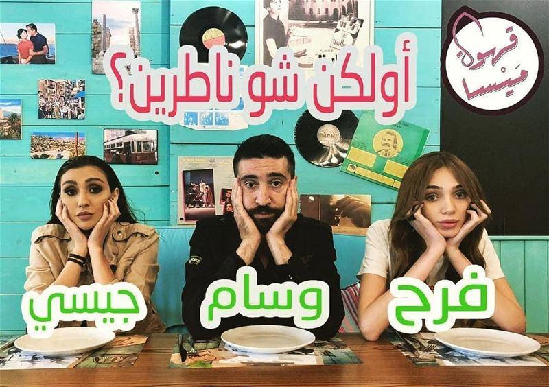 @kahwetmayssa daleellebnen daleelebnen lebanon beirut ajaltou ... (Khaymit el Darwich)