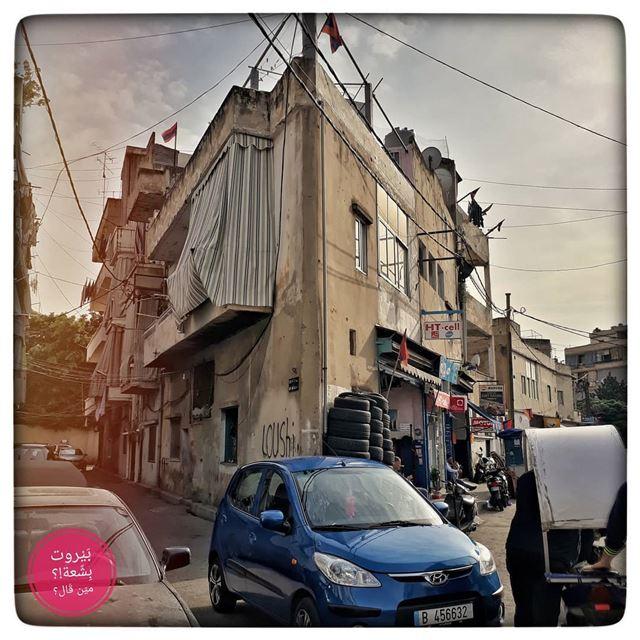 🇱🇧... بيروت_مش_بشعة بيروت uglybeirut beirut lebanon... (Burj Hammud)