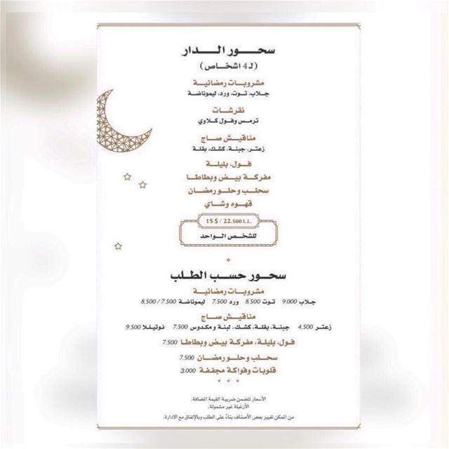 وأطيب سحور عنّا بالدار🌙 رمضان_كريم رمضان_2018 رمضان_يجمعنا ramadan2018... (Dar El Gemmayzeh)