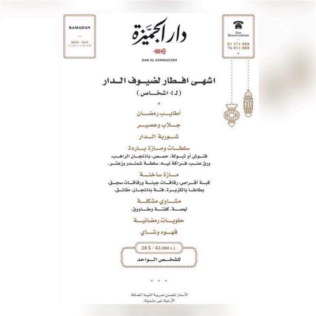 أشهى افطار لضيوف الدار🌙 رمضان_كريم رمضان_2018 رمضان_يجمعنا ramadan ... (Dar El Gemmayzeh)
