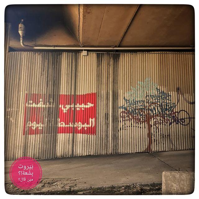 🇱🇧حبيبي شفت البوسطة اليوم ؟... بيروت_مش_بشعة بيروت uglybeirut ... (Beirut, Lebanon)