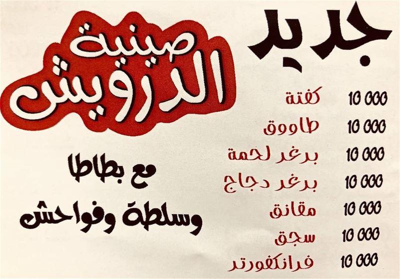 @khaymit_el_darwich_bikfaya - جربتو صينية الدرويش؟؟؟ khaymiteldarwich ... (Khaymit el Darwich)