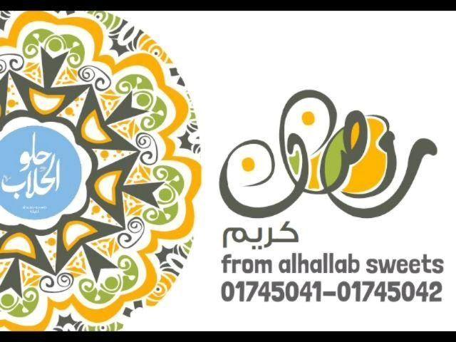 نهنئكم بحلول شهر رمضان المبارك اهله الله عليكم بالأمن والايمان وتقبل منكم ص (Abed Ghazi Hallab Sweets)